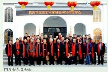 临沂市盆景艺术家协会2018年年会在雅鸣园召开