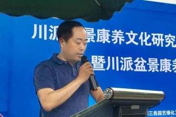 川派盆景康养文化研究博士工作站揭牌仪式