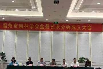 温州市园林学会成立盆景艺术分会