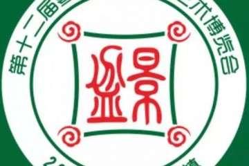 2019年 中山举办第十二届粤港澳台盆景博览会
