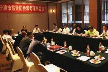 宁波风景园林协会花卉盆景分会常务理事会