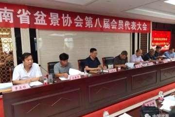河南省盆景协会第八届会员代表大会隆重召开