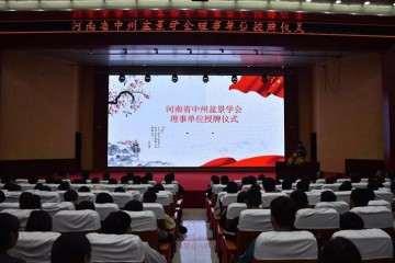 河南省中州盆景学会理事单位授牌仪式
