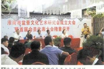 2019年淮南市盆景文化艺术研究会成立大会