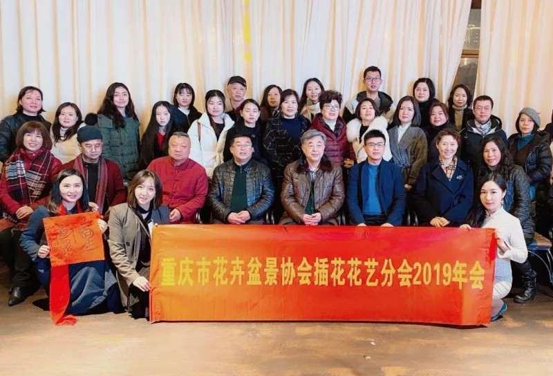 重庆市花卉盆景协会举行2019年年会