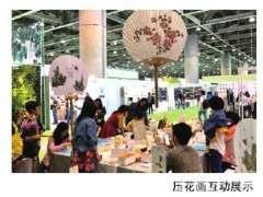 2018年 广州国际花卉艺术展 图片