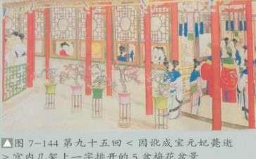 《中国盆景文化史》第2版一书的出版