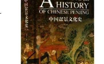 《中国盆景文化史》第2版在成都杜甫草堂首发