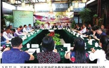 2019年 中国花卉协会在成都考察培训