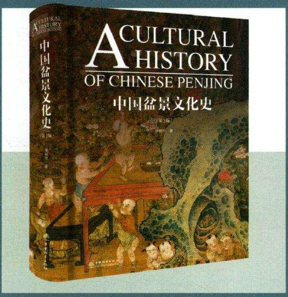 《中国盆景文化史》第二版 序言2