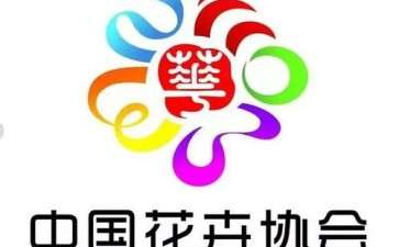 中国花卉协会上线会员发展与服务系统