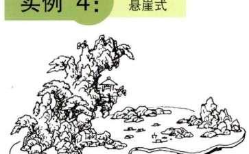 怎么制作悬崖式山水盆景的3个方法