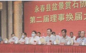 2020年 永春县盆景赏石协会 第二届理事会