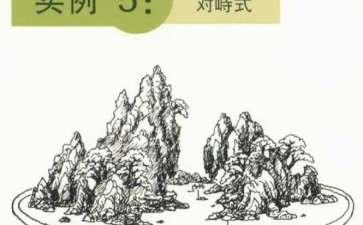 山水盆景怎么构图的方法 对峙式 图片