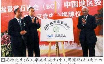 2016年云南国际盆景交流中心揭牌
