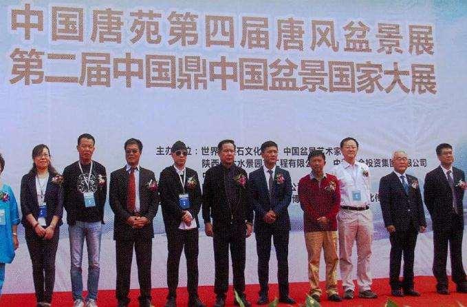 2016年 中国唐苑第四届唐风盆景展