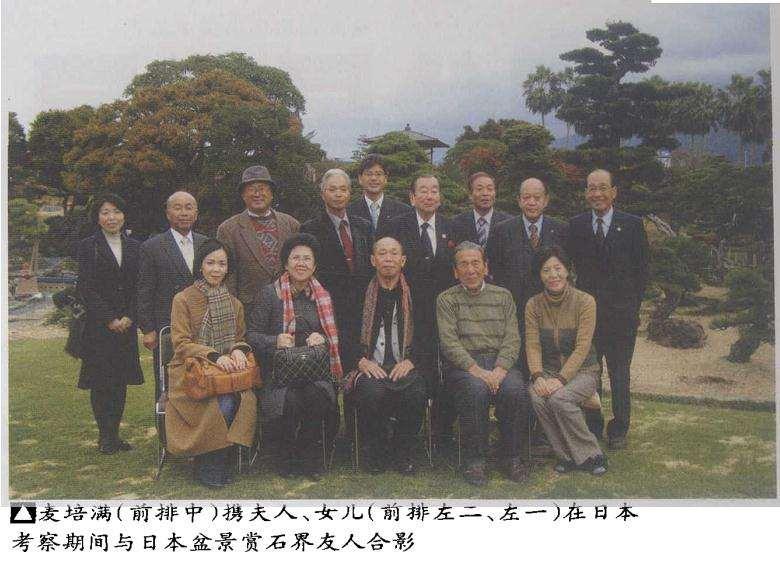 第十届亚太地区盆景赏石会议
