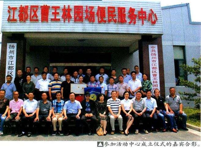 2016年扬州蓓蕾盆景园正式挂牌