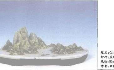 剖析姬民生的玉石山水盆景 图片
