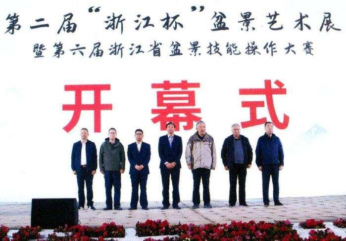 第六届金华盆景技能比赛