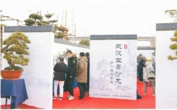 2021年 武汉沙龙举办第2届盆景展