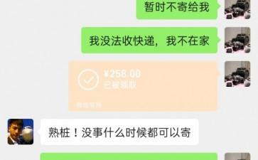 曝光1个贵州黔南的盆景骗子 收钱不发货