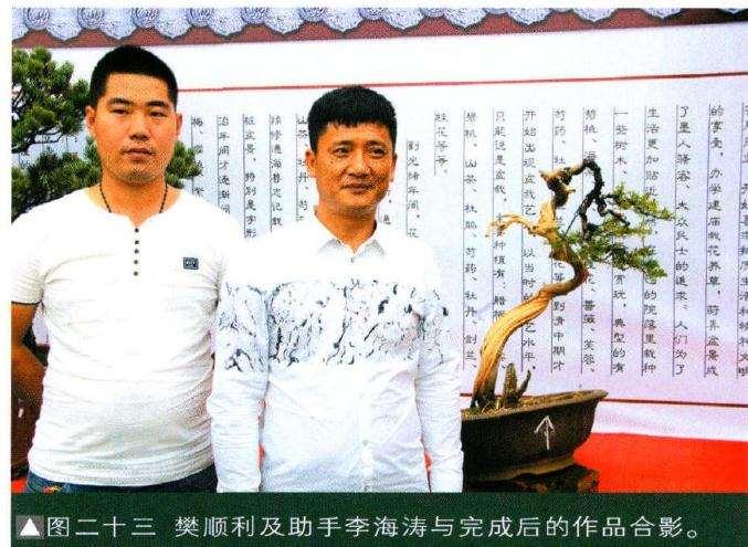 图二十三樊顺利及助手李海涛与完成后的作品合影