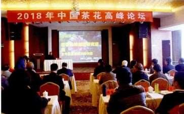 2018 湖北麻城第六届茶花文化旅游节