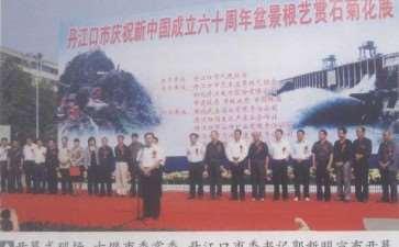 2009 丹江口盆景赏石根艺菊花展