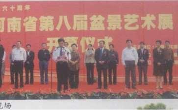 河南省第八届盆景艺术展在郑州举办