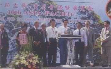 2009年 台湾第十届亚太地区盆景展览会