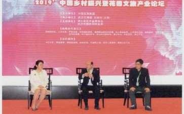 中国乡村振兴暨花园文旅产业论坛举行