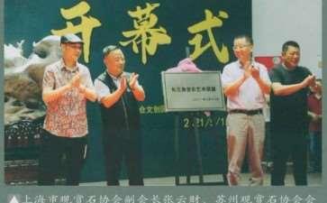 2021年上海盆景文化博览会 图片