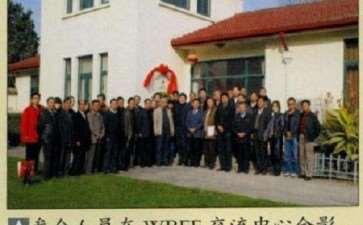 2009年 世界盆景友好联盟大会