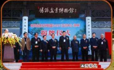 2010 扬州盆景交流中心揭牌仪式