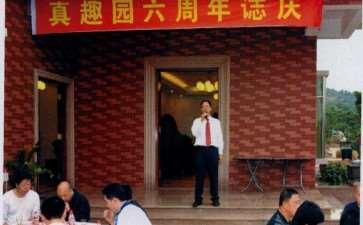广东东莞真趣园六周年庆典盛会隆重举行