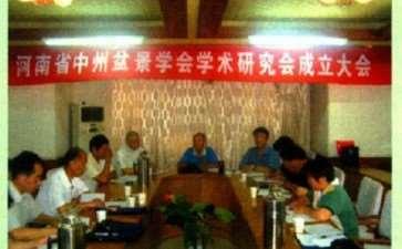 2010年 中州盆景学会学术委员会成立