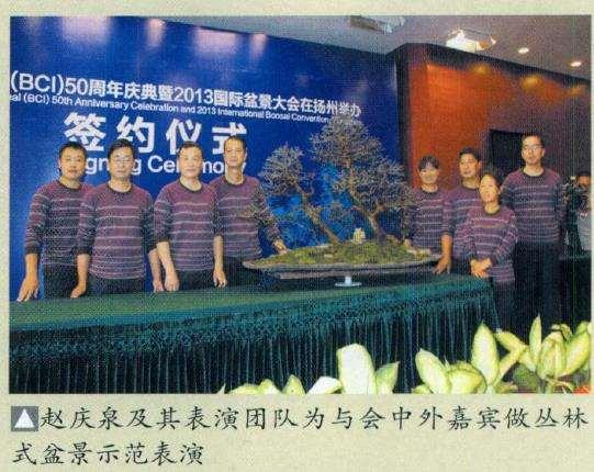 国际盆景协会成立50周年