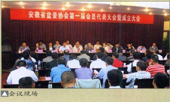 安徽盆景协会第1届会员代表大会
