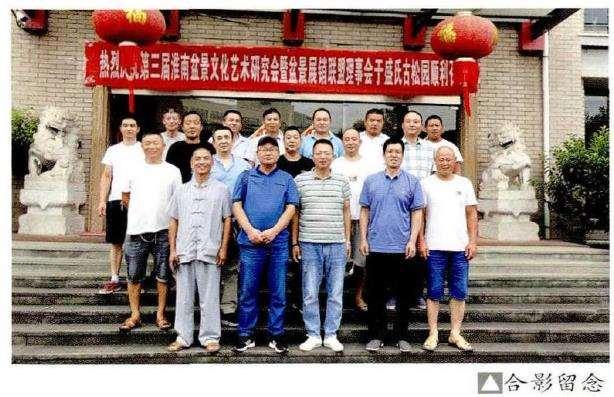 第三届淮南盆景文化艺术研究会