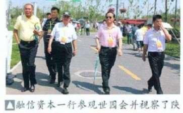 融信资本基金考察唐苑盆景园 图片
