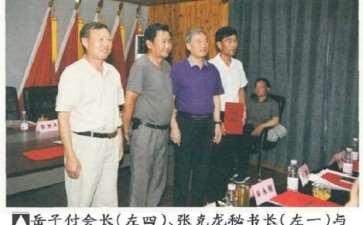 2021 阜阳第二届盆景会员代表大会